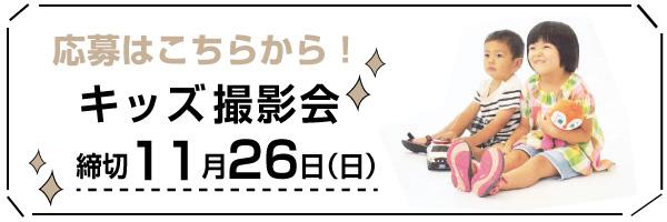 キッズ撮影会 10月15日締切