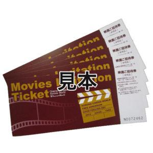 金沢コロナシネマワールド 映画鑑賞券