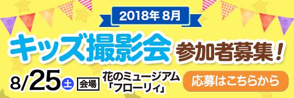 キッズ撮影会 8月12日締切