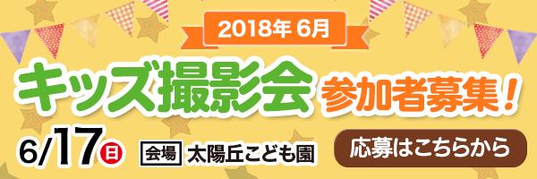 キッズ撮影会 6月3日締切