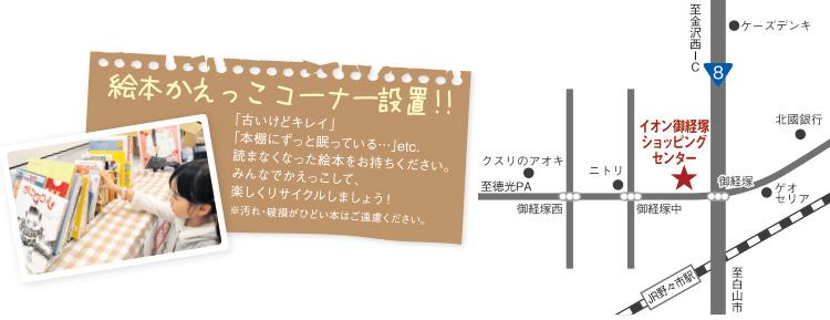 はっぴーママいしかわ キッズ撮影会 イオン御経塚 絵本かえっこ
