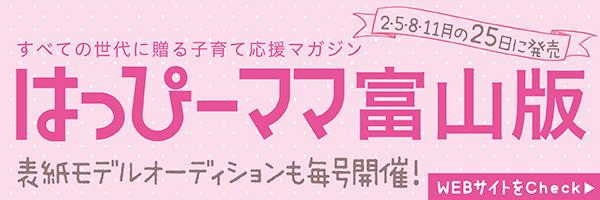 happymamatoyama