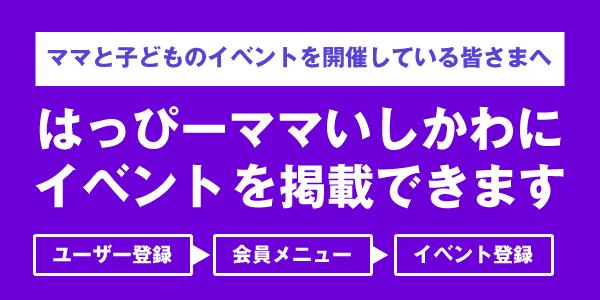 info_bnr_event