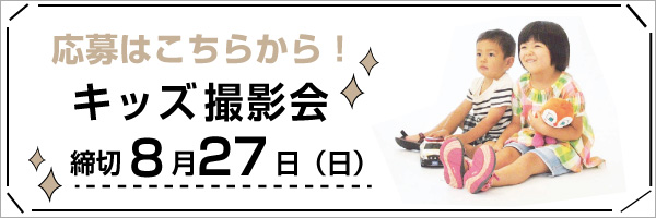 キッズ撮影会 8月27日締切