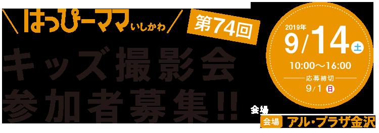 はっぴーママいしかわ キッズ撮影会 アルプラザ金沢