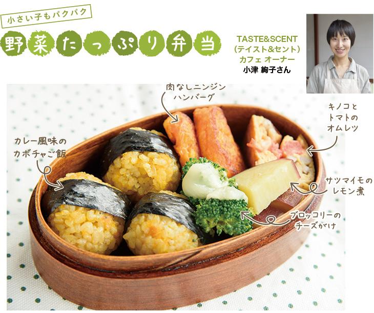 野菜たっぷり弁当